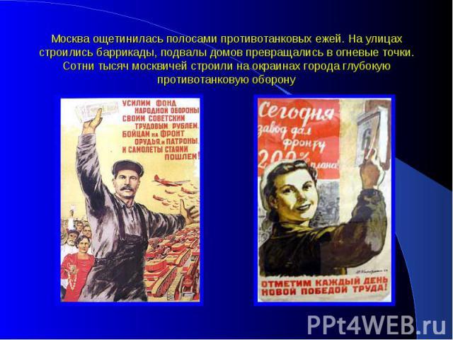 Москва ощетинилась полосами противотанковых ежей. На улицах строились баррикады, подвалы домов превращались в огневые точки. Сотни тысяч москвичей строили на окраинах города глубокую противотанковую оборону