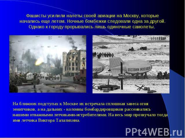 Фашисты усилили налеты своей авиации на Москву, которые начались еще летом. Ночные бомбежки следовали одна за другой. Однако к городу прорывались лишь одиночные самолеты.На ближних подступах к Москве их встречала сплошная завеса огня зенитчиков, а н…
