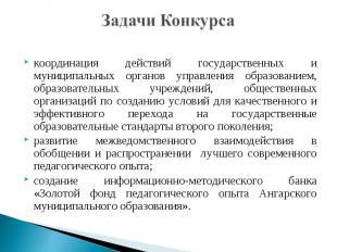 Задачи Конкурса координация действий государственных и муниципальных органов упр