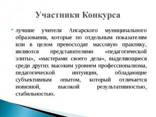 Участники Конкурсалучшие учителя Ангарского муниципального образования, которые