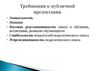 Требования к публичной презентацииАктуальность Новизна Высокая результативность