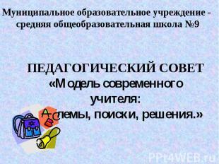 Муниципальное образовательное учреждение - средняя общеобразовательная школа №9