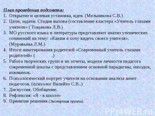 План проведения педсовета: Открытие и целевая установка, идея. (Мельникова С.В.)