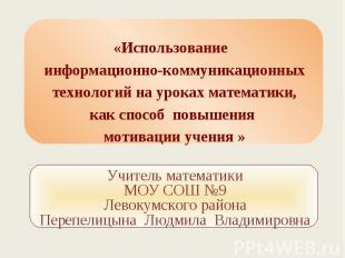 «Использование информационно-коммуникационных технологий на уроках математики, к