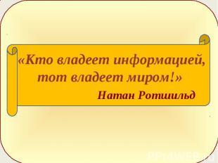 «Кто владеет информацией, тот владеет миром!» Натан Ротшильд