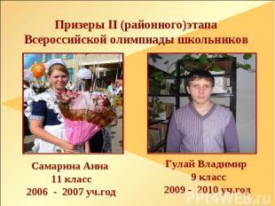 Призеры II (районного)этапа Всероссийской олимпиады школьников Самарина Анна 11