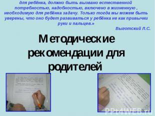 «Письмо должно быть осмысленно для ребёнка, должно быть вызвано естественной пот