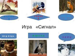 Игра «Сигнал»