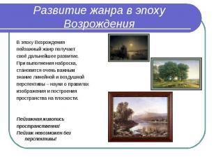 Развитие жанра в эпоху ВозрожденияВ эпоху Возрождения пейзажный жанр получает св