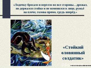 «Лодочку бросало и вертело во все стороны…дрожал, но держался стойко и не измени