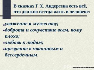 В сказках Г.Х. Андерсена есть всё, что должно всегда жить в человеке: уважение к