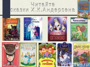 Читайте сказки Х.К.Андерсена