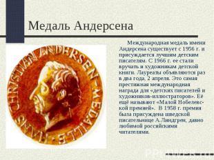 Медаль Андерсена Международная медаль имени Андерсена существует с 1956 г. и при