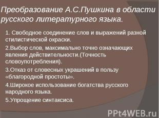 Преобразование А.С.Пушкина в области русского литературного языка.1. Свободное с