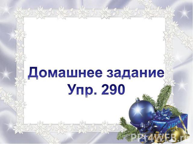 Домашнее задание Упр. 290