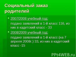 Социальный заказ родителей 2007/2008 учебный год: подано заявлений в 1-й класс 1