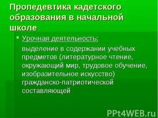Пропедевтика кадетского образования в начальной школе Урочная деятельность: выде
