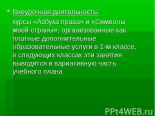 Внеурочная деятельность: курсы «Азбука права» и «Символы моей страны», организов
