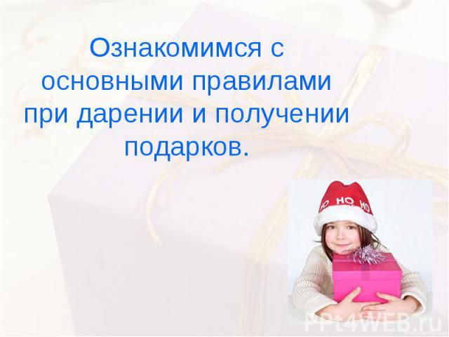 Ознакомимся с основными правилами при дарении и получении подарков.