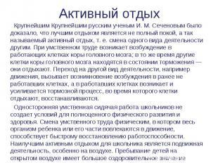 Активный отдых Крупнейшим Крупнейшим русским ученым И. М. Сеченовым было доказал