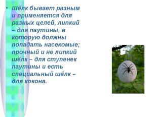 Шёлк бывает разным и применяется для разных целей, липкий – для паутины, в котор