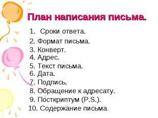 План написания письма.Сроки ответа. 2. Формат письма. 3. Конверт. 4. Адрес. 5. Т