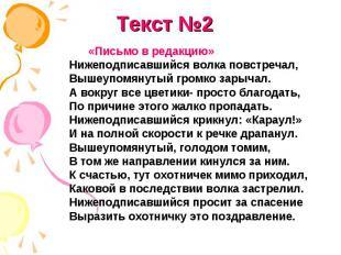 Текст №2 «Письмо в редакцию» Нижеподписавшийся волка повстречал, Вышеупомянутый