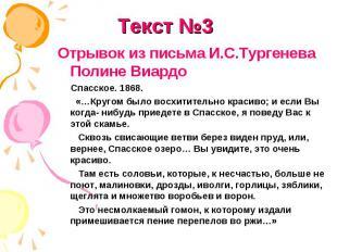 Текст №3Отрывок из письма И.С.Тургенева Полине Виардо Спасское. 1868. «…Кругом б