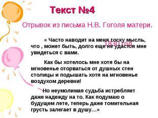 Текст №4Отрывок из письма Н.В. Гоголя матери. 1830 год « Часто наводит на меня т