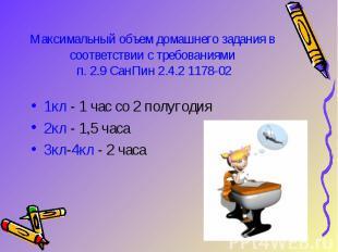 Максимальный объем домашнего задания в соответствии с требованиями п. 2.9 СанПин
