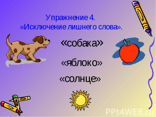 Упражнение 4. «Исключение лишнего слова». «собака» «яблоко» «солнце»