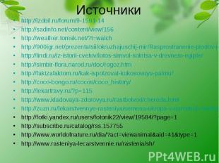 Источники http://izobil.ru/forum/9-1591-14 http://sadinfo.net/content/view/156 h