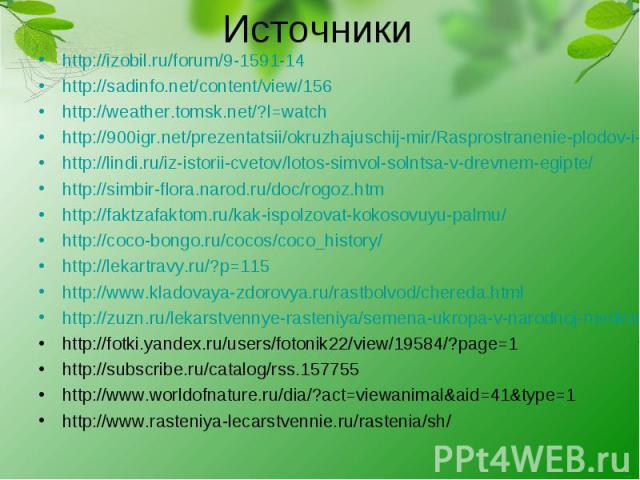 Источники http://izobil.ru/forum/9-1591-14 http://sadinfo.net/content/view/156 http://weather.tomsk.net/?l=watch http://900igr.net/prezentatsii/okruzhajuschij-mir/Rasprostranenie-plodov-i-semjan/007-Raspros http://lindi.ru/iz-istorii-cvetov/lotos-si…