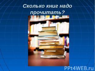 Сколько книг надо прочитать?