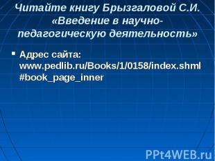 Читайте книгу Брызгаловой С.И. «Введение в научно-педагогическую деятельность» А
