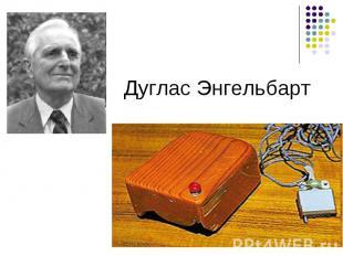 Дуглас Энгельбарт