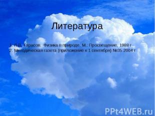 Литература 1. Л.В. Тарасов. Физика в природе. М.: Просвещение, 1988 г 2. Методич