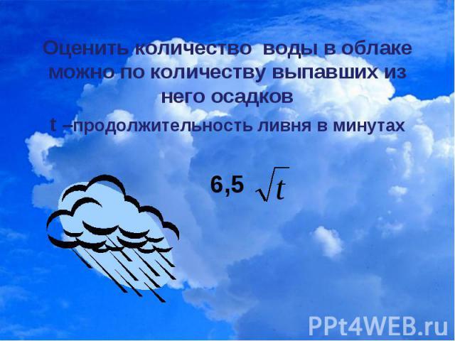 Оценить количество воды в облаке можно по количеству выпавших из него осадков t –продолжительность ливня в минутах 6,5