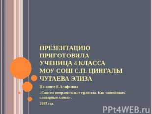 Презентацию приготовила ученица 4 класса МОУ сош с.п. Цингалы Чугаева Элиза По к
