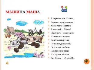 Машина Маша.В деревне, где малина, Коровы, простокваша, Жила-была машина, А звал