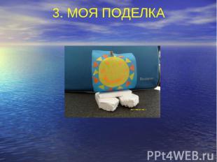 3. МОЯ ПОДЕЛКА