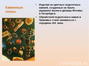 Каменные сказы.Изделия из цветных поделочных камней, созданные на Урале, украшаю