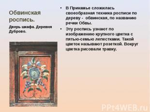 Обвинская роспись. Дверь шкафа. Деревня Дуброво. В Прикамье сложилась своеобразн