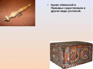 Кроме обвинской в Прикамье существовали и другие виды росписей.