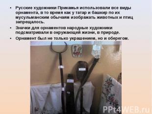 Русские художники Прикамья использовали все виды орнамента, в то время как у тат