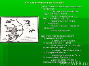 Как они появились на Кавказе? Гуны устремились в Европу, включили в свои ряды ка