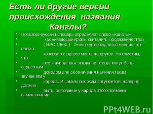 Есть ли другие версии происхождения названия Канглы?Ногайско-русский словарь опр