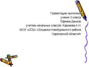 Презентацию выполнил ученик 2 класса Ефимов Данила учитель начальных классов: Ка