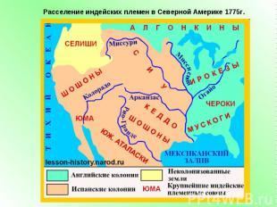 Расселение индейских племен в Северной Америке 1775г.