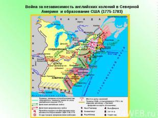 Война за независимость английских колоний в Северной Америке и образование США (